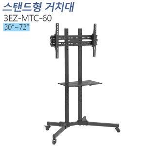 3EZ-MTC-60 이동형 상하각도 높이 조절가능 30-72인치