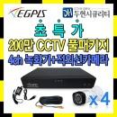 이지피스 200만화소 가정용 CCTV 실내외겸용 4대 세트
