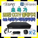 이지피스 200만화소 가정용 CCTV 실내외겸용 2대 세트