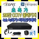 이지피스 200만화소 가정용 CCTV 실내외겸용 1대 세트