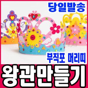 민화 펠트 부직포 왕관만들기 머리띠 꾸미기 미술놀이