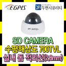 52만화소 실내돔적외선 CCTV카메라 초특가 D9624N(D)