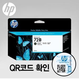 HP72B (3WX06A) 매트블랙 T770 T1200 T790 T1300 T795