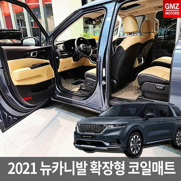 2021 4세대 신형카니발 확장형 코일 카매트 풀셋트