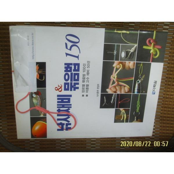 헌책/ 다락원. 낚시춘추 편집부 / 낚시 채비. 묶음법 150 -2004년.초판.사진.꼭상세란참조