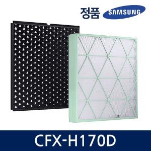 정품 CFX-H170D 삼성 공기청정기 필터 블루스카이