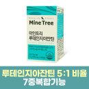 마인트리 눈건강 눈영양제 루테인지아잔틴 (1개월분)