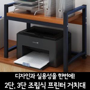 고급형 2단3단 조립식 프린터 복합기 거치대 (2단)