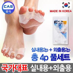 카스 바른 발가락링 실내실외4P세트 발가락/자세/골반