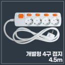 셀룩스 국산 멀티탭 모음전 / 31:개별형 4구 접지-4.5m