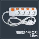 셀룩스 국산 멀티탭 모음전 / 29:개별형 4구 접지-1.5m