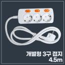 셀룩스 국산 멀티탭 모음전 / 28:개별형 3구 접지-4.5m