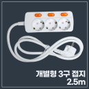 셀룩스 국산 멀티탭 모음전 / 27:개별형 3구 접지-2.5m