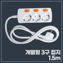 셀룩스 국산 멀티탭 모음전 / 26:개별형 3구 접지-1.5m
