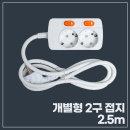 셀룩스 국산 멀티탭 모음전 / 24:개별형 2구 접지-2.5m