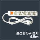 셀룩스 국산 멀티탭 모음전 / 19:절전형 5구 접지-4.5m