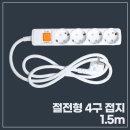 셀룩스 국산 멀티탭 모음전 / 14:절전형 4구 접지-1.5m