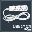 셀룩스 국산 멀티탭 모음전 / 13:일반형 3구 접지-9.0m
