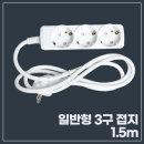 셀룩스 국산 멀티탭 모음전 / 10:일반형 3구 접지-1.5m