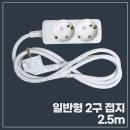 셀룩스 국산 멀티탭 모음전 / 07:일반형 2구 접지-2.5m