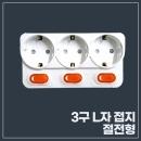 셀룩스 국산 멀티탭 모음전 / 05:3구 L자 접지-절전형