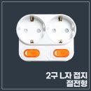 셀룩스 국산 멀티탭 모음전 / 04:2구 L자 접지-절전형