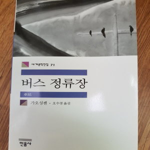 버스 정류장 /가오싱젠.민음사.2013