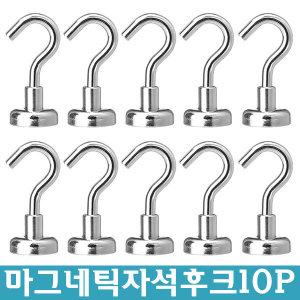 10개구성)초강력 자석 후크 10p/네오디움/고리/벽걸이