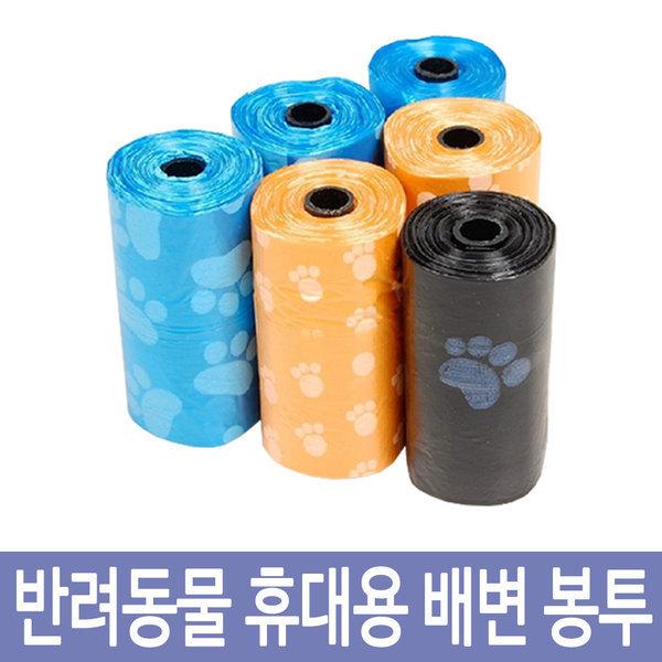 반려동물 애견 대변처리 휴대용 대변봉투 5개세트