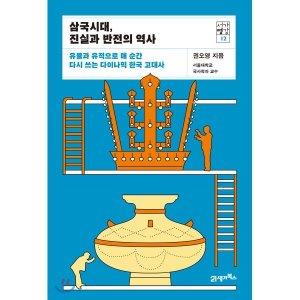 삼국시대  진실과 반전의 역사 : 유물과 유적으로 매 순간 다시 쓰는 다이나믹 한국 고대사  권오영