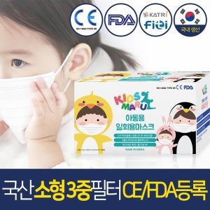 국내생산 3중 어린이마스크 소형 아동 50매 멜트블로운