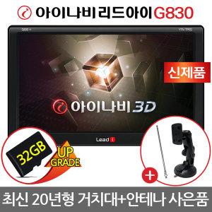 아이나비 3D 8인치 G830 네비게이션 거치대+DMB안테나