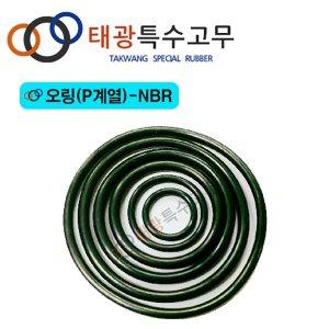 오링(P계열)/NBR1 고무링 패킹