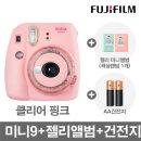 미니9/폴라로이드/즉석카메라 클리어 핑크+2종 선물