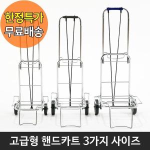 핸드카트 3종 택1/접이식 핸드카 쇼핑카트 손수레