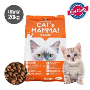 펫클럽 벨버드 캣츠맘마 고양이 전연령 사료 20kg