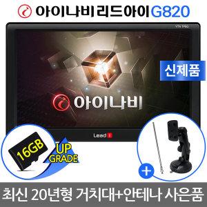 최신형 아이나비 G820 네비게이션 거치대 + DMB안테나