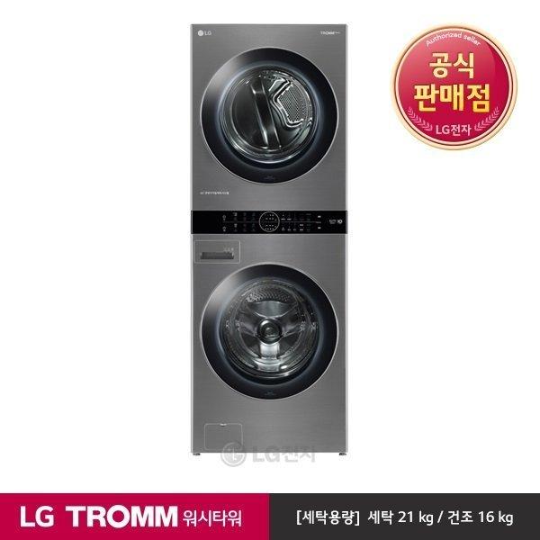 LG  공식판매점 LG TROMM 워시타워 W16VS(세탁21kg 건조16kg)