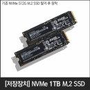 NVMe 512GB 탈거후 NVMe 1TB 교체장착