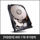 저장장치 HDD 1TB 추가장착