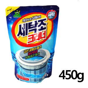 SM 산도깨비 세탁조 크리너 / 청소 클리너 세정제