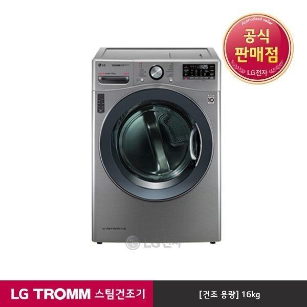LG  공식판매점 LG TROMM 건조기 스팀 RH16VTD (용량 16kg)
