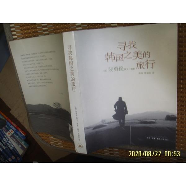 헌책/중국판 생활. 독서. 신지 / 尋我韓國之美的旅行 한국의 아름다움을 찾아서 떠난 여행 / 배용준 -사진