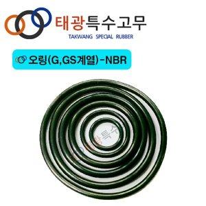 오링(G/GS계열)/NBR 고무링 패킹