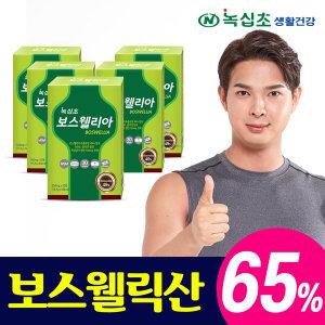 보스웰리아 30정 5박스 (5개월분)옥션 지마켓특가/한정