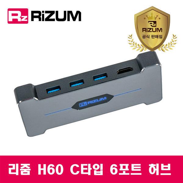 리줌 H60 C타입 6 in1 HDMI 멀티포트 허브