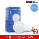 led 전구 벌브 볼전구 형광등 바롬 15W (주광색)