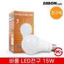 led 전구 벌브 볼전구 형광등 바롬 15W (전구색)