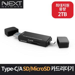 USB C/A타입 스틱형 카드리더기 NEXT-9720TC-OTG
