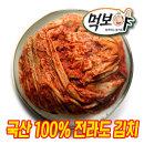 국산)전라도 배추김치5kg 양념듬뿍 100%국산 생김치